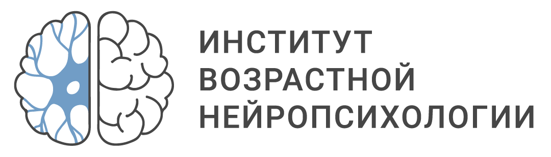 ЧОУ ДПО «Институт возрастной нейропсихологии»